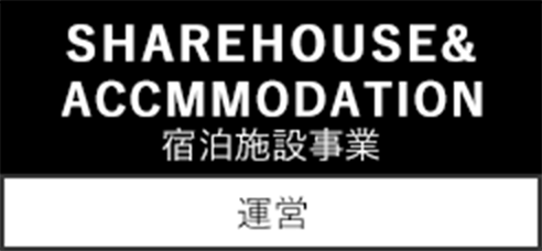 sharehouse&accmodation写真